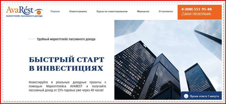 Мошеннический сайт avarest.pro, avarest.ru – Отзывы, развод, платит или лохотрон? Мошенники