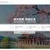 韓國自助機票+酒店比價資訊