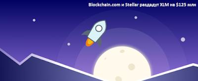 Blockchain.com и Stellar раздадут XLM на $125 млн