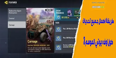 COD mobile Season 3 Tips and tricks to complete the Carnage challenge