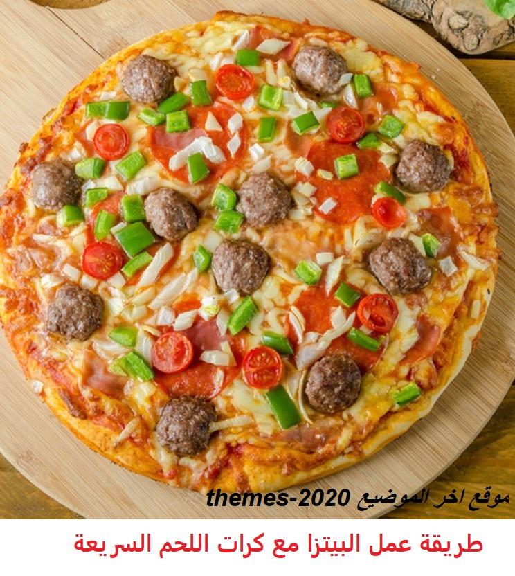 طريقة عمل البيتزا مع كرات اللحم السريعة أخر المواضيع