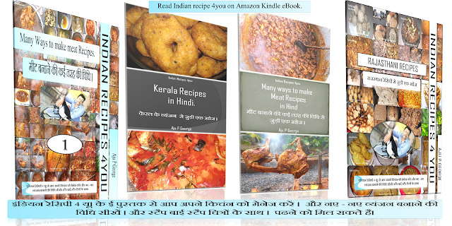 indian recipes e book in hindi free download
