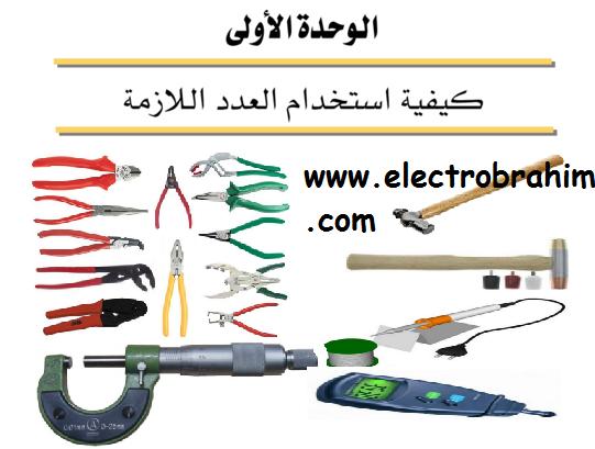 تحميل كتاب tools of titans pdf