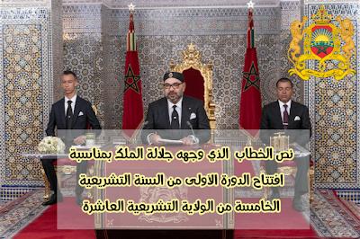 نص الخطاب السامي الذي وجهه جلالة الملك بمناسبة افتتاح الدورة الأولى من السنة التشريعية الخامسة من الولاية التشريعية العاشرة