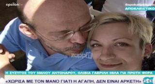 Ολίβια Γαβρίλη: «Δεν πήρα διαζύγιο από τον Μάνο γιατί μας πρόλαβε ο θάνατος»