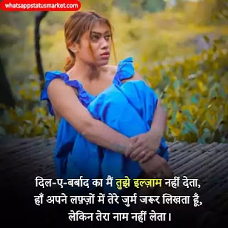 ilzaam status images in Hindi