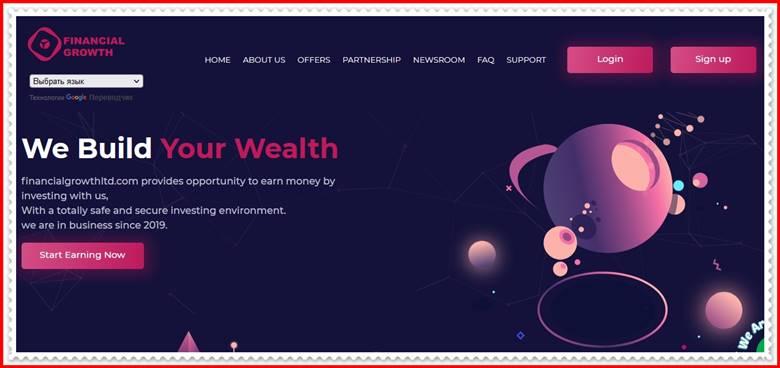 Мошеннический сайт financialgrowthltd.com – Отзывы, развод, платит или лохотрон? Мошенники