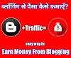 ब्लॉगिंग से पैसे कैसे कमाएं?How to earn money from blogging?