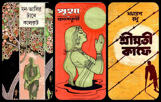 Samaresh Basu - Bengali Books Pdf Part 2