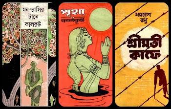 Samaresh Basu Books Pdf - Pdf Books Of Samaresh Basu - Bengali Books Pdf Part 2