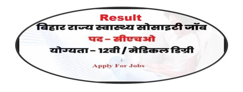 Bihar CHO Post 1050 Download Shortlist and Upload Document Online 2020 Result