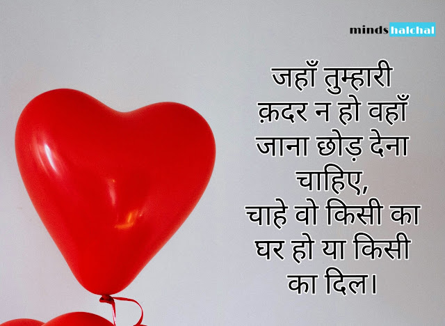 Sad shayri and love