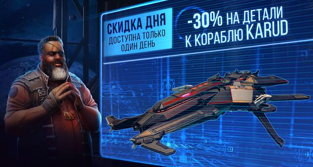 В онлайн игре Star Conflict с 9 до 10 января детали к кораблю Karud можно купить по 30% скидке