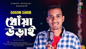 Dhoa Urai Lyrics (ধোঁয়া উড়াই) Gogon Sakib | Sad Song