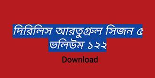 দিরিলিস আরতুগ্রুল সিজন ৫ ভলিউম ১২২ download