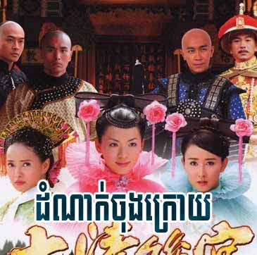 Movies ] ដំណាក់ចុងក្រោយ Concubines Of Qing