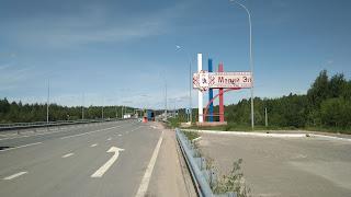 Велопоход Подмосковье — Самара по шоссе