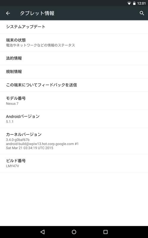 【Nexus7(2013) 】Android 5.1.1_ 2