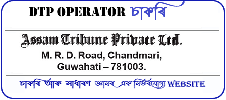 DTP Operator Jobs in Assam Tribune