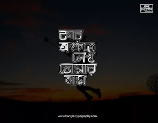 "Explore Mustafa Saeed's board ""Bangla Typography"", followed by 10023 people on Bangla-Typography.com . See more ideas about typography, Calligraphy, hand lettering logo, ..."