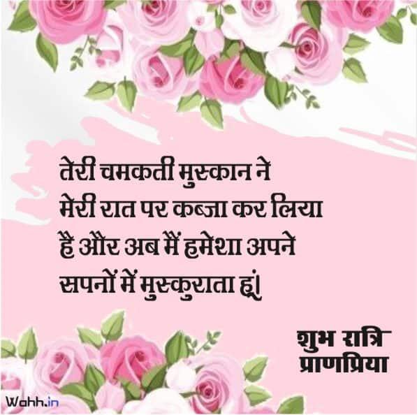2021 Best Good Night Shayari For Wife