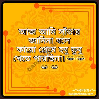 Bangla Jokes Collection For You