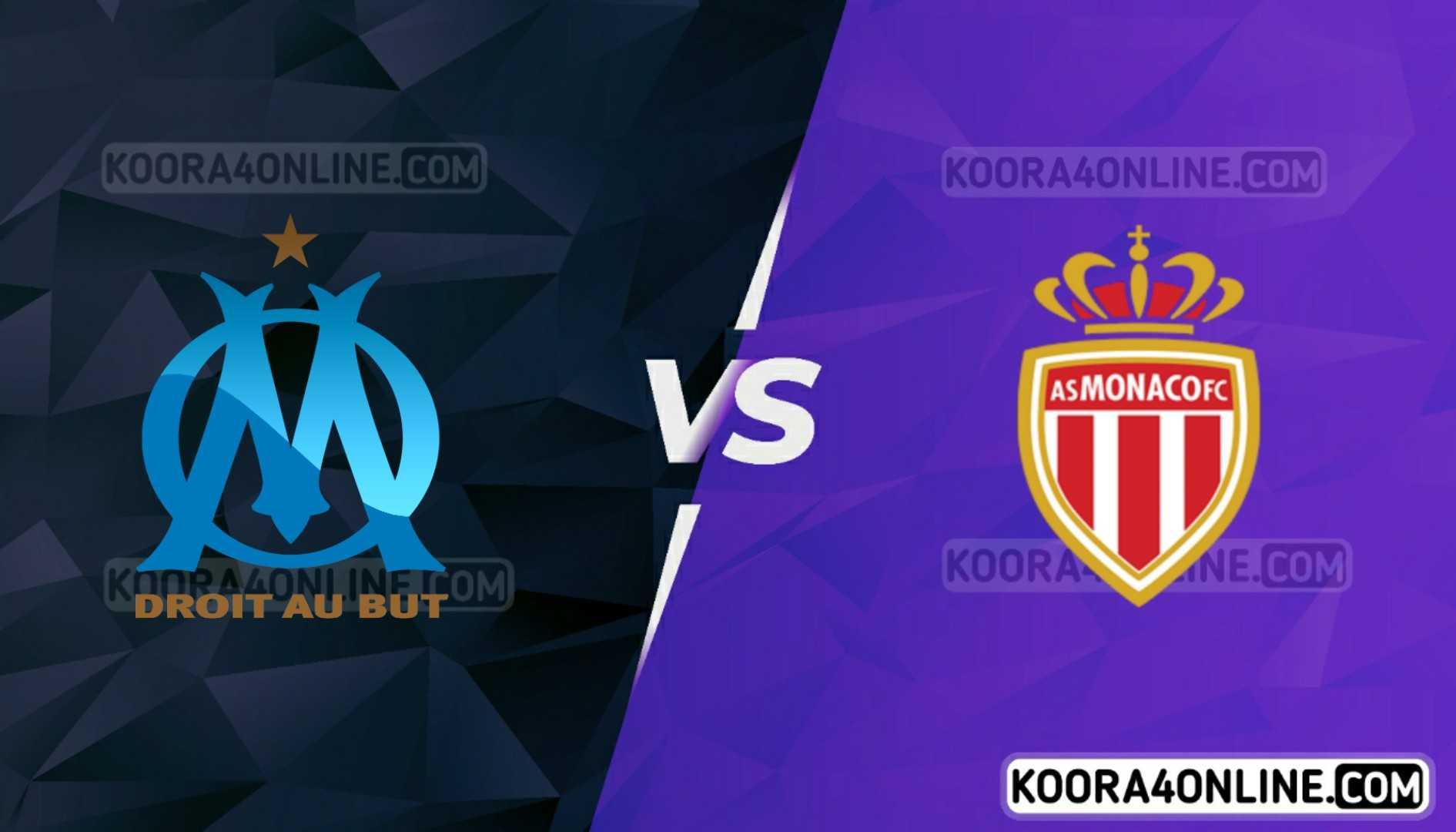 مشاهدة مباراة موناكو ومارسيليا القادمة كورة اون لاين بث مباشر اليوم 11-09-2021 في الدوري الفرنسي