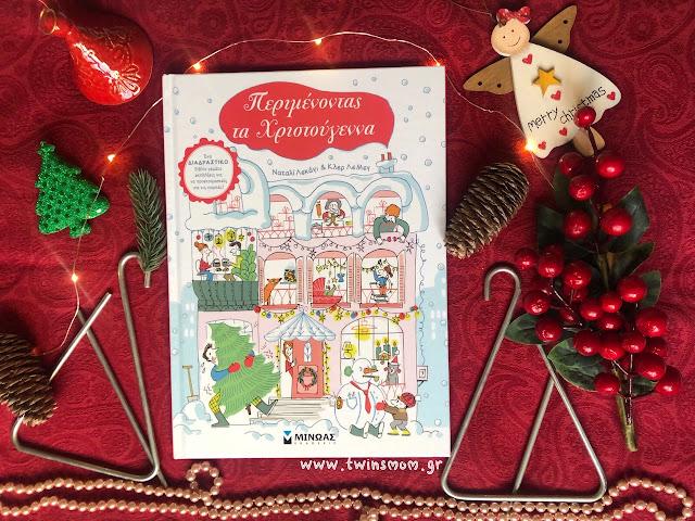 ημερολόγιο αντίστροφης μέτρησης Χριστουγέννων