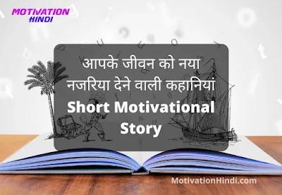 आपके जीवन को नया नजरिया देने वाली कहानियां || short motivational stories in hindi with moral