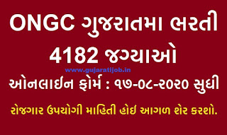 https://www.gujresult.com/2020/07/ongc-recruitment-posts-4182.html