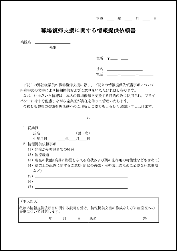 職場復帰支援に関する情報提供依頼書 010