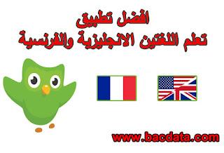 تطبيق تعلم اللغة الانجليزية و اللغة  الفرنسية للمبتدئين