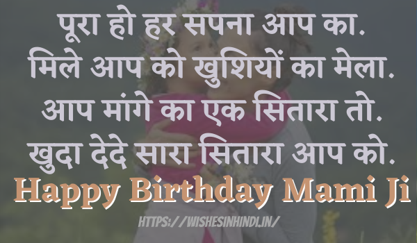 Happy Birthday Wishes In Hindi For Mami