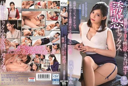 KIRE-016   中文字幕 – 辦公室的綺麗OL自己現出性欲誘惑性愛 來栖蓳 (来栖すみれ )
