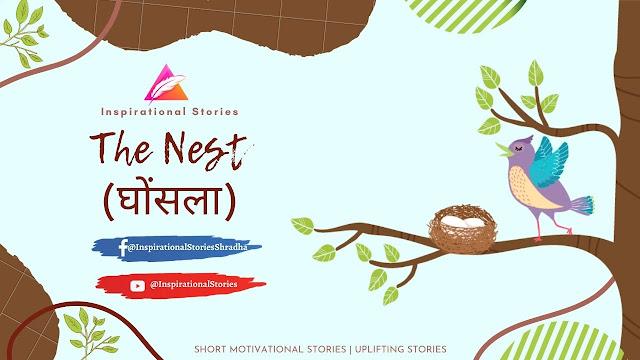 Inspirational Stories - घोंसला (The Nest)