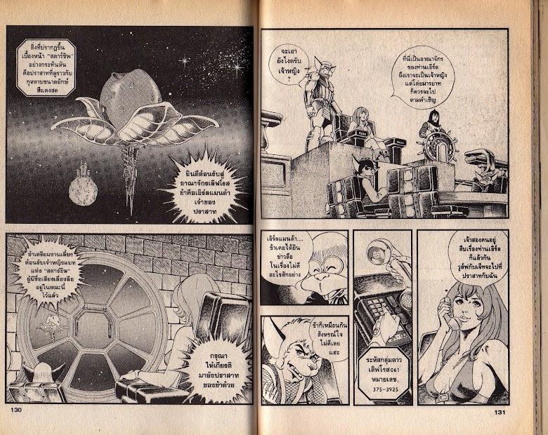 Black Knight Bat - หน้า 67