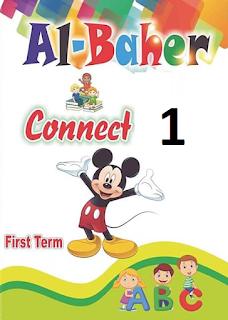 كتاب الباهر كونكت الصف الاول الابتدائى الترم الأول al baher connect 1