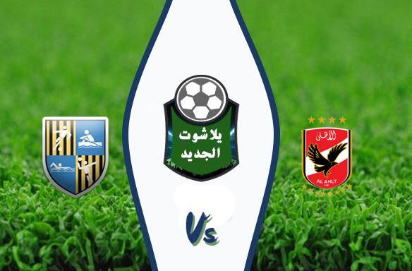 نتيجة مباراة الاهلي والمقاولون العرب اليوم الاحد 4 / أكتوبر / 2020 في الدوري المصري