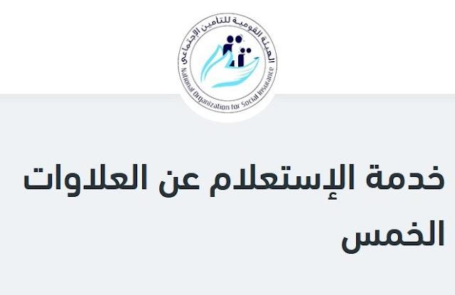 #العلاوات_الخمس | الموقع يعمل الأن  تم إصلاح موقع هيئة التأمينات للاستعلام عن المستحقين