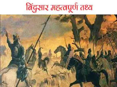 Bindusar Historic Personality