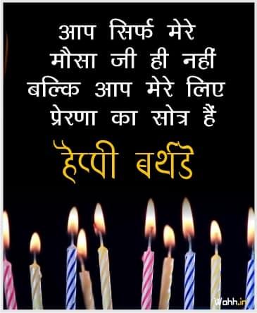 Mausa Birthday Wishes