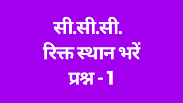 CCC Fill in the Blank Questions in Hindi
