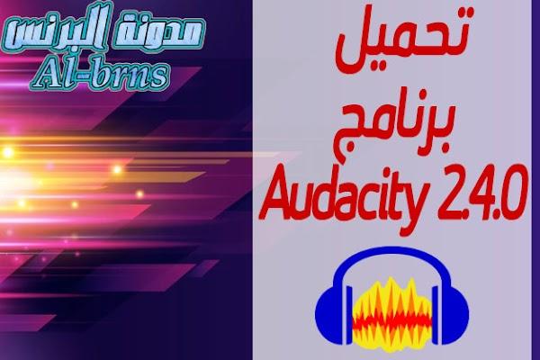 تحميل برنامج Audacity 2.4.0 عملاق مؤثرات الصوت