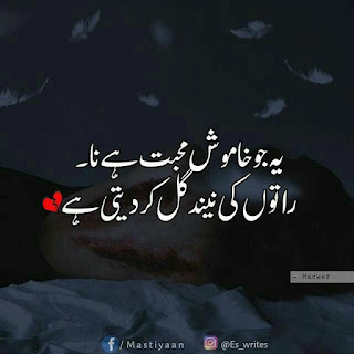 sad urdu poetry images for her