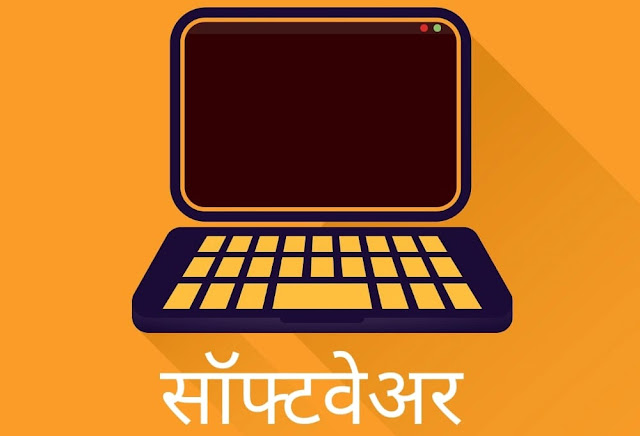 what is software in marathi, software in marathi, types of software