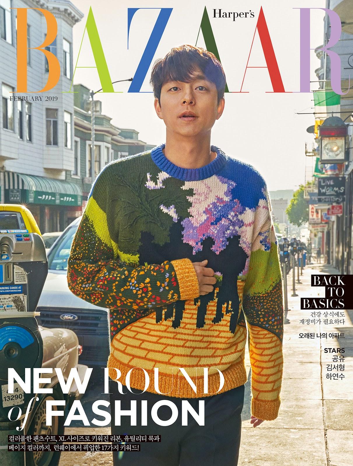 Gong Yoo Harper's Bazaar 2019 February | Sunshineemine