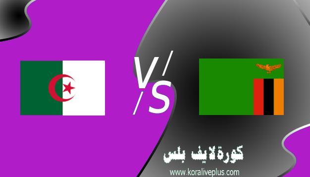 مشاهدة مباراة الجزائر وزامبيا بث مباشر اليوم كورة لايف 25-03-2021 في تصفيات كأس أمم أفريقيا