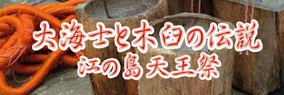 大海士と木臼の伝説:江の島天王祭