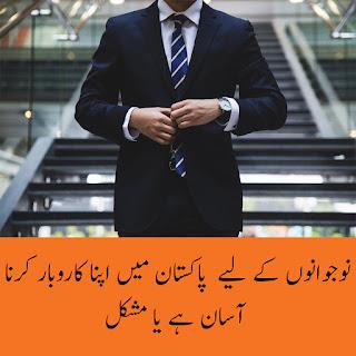 business in pakistan،