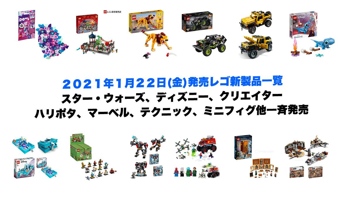 2021年1月22日発売レゴ新製品まとめ:ハリポタ、スター・ウォーズ、ディズニー他一斉発売